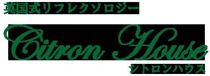 シトロンハウス【リフレクソロジー&アロマセラピー】